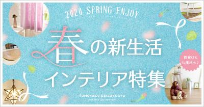 春の新生活インテリア特集