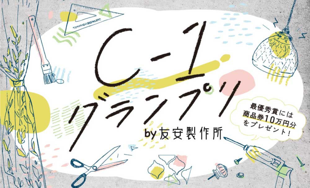 C1グランプリ 商品券10万円分をプレゼント!
