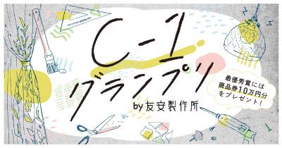 C1グランプリ by友安製作所 最優秀勝には商品券10万円分をプレゼント!