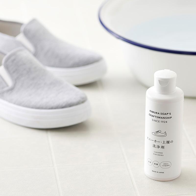 スニーカー・上履の洗浄剤