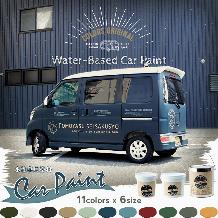 水性塗料 Dippin' Paint 車用塗料 / マットブラック