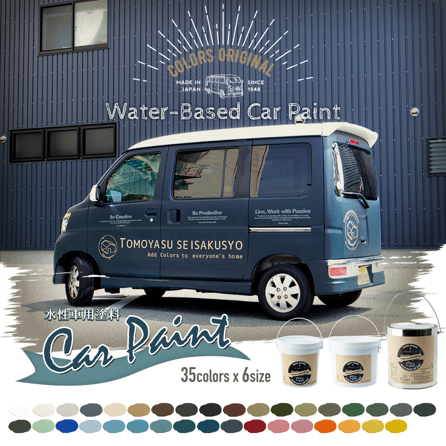 Dippin' Paint 車用塗料 カーペイント