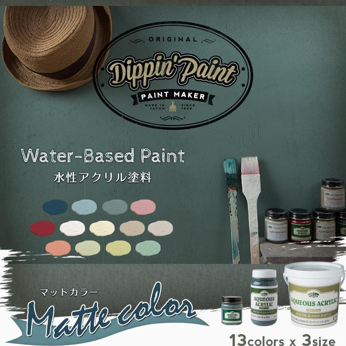 ペンキ 水性 Dippin' Paint アクリル塗料 マットカラー