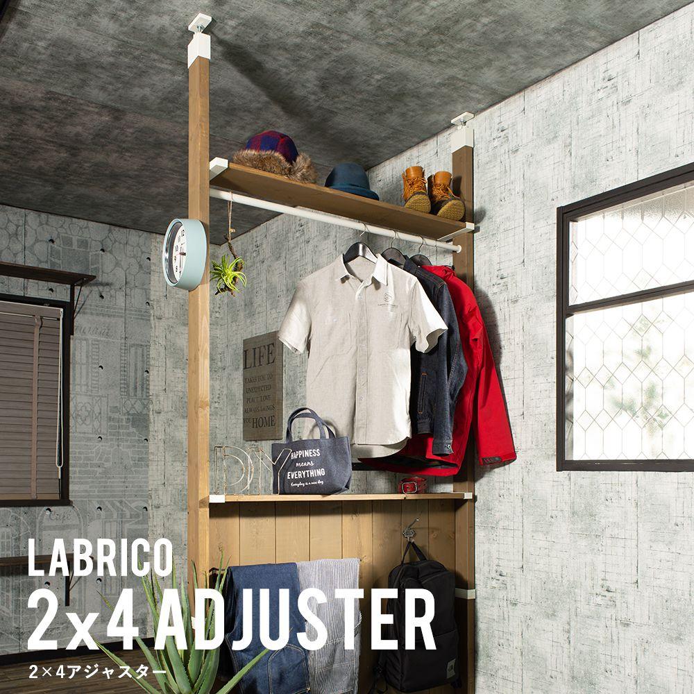ラブリコ 2×4 アジャスター