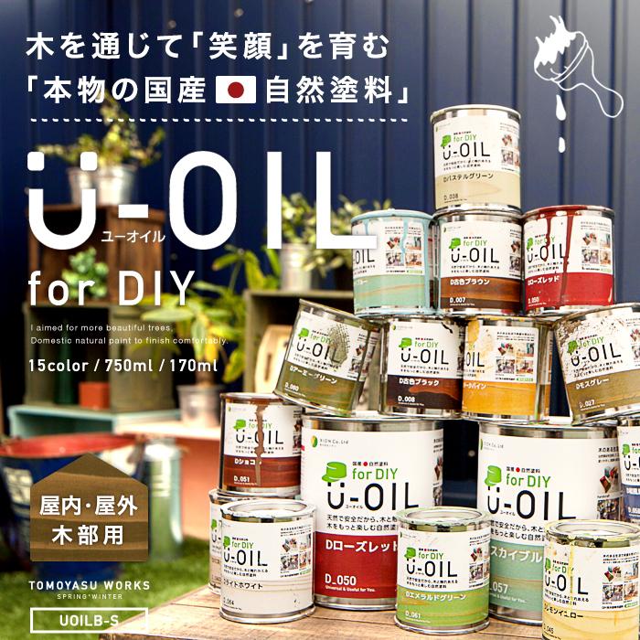 国産・自然塗料 U-OIL(ユーオイル)for DIY