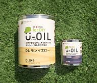 国産自然塗料U-oil(ユーオイル)